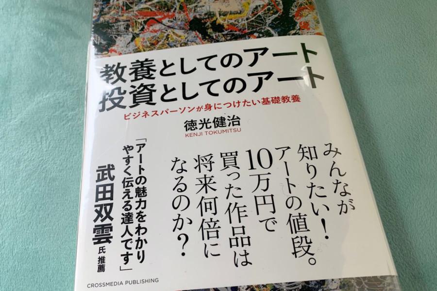 紹介書籍「教養としてのアート・投資としてのアート」